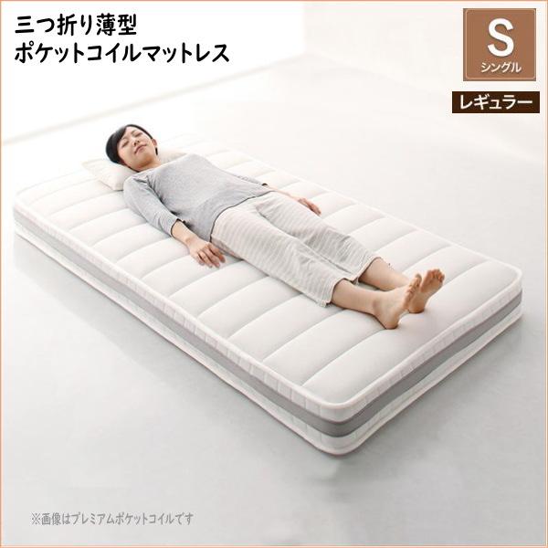 小さなベッドフレームにもピッタリ収まる。コンパクトマットレス 三つ折り薄型ポケットコイル シングル レギュラー丈 厚さ7cm