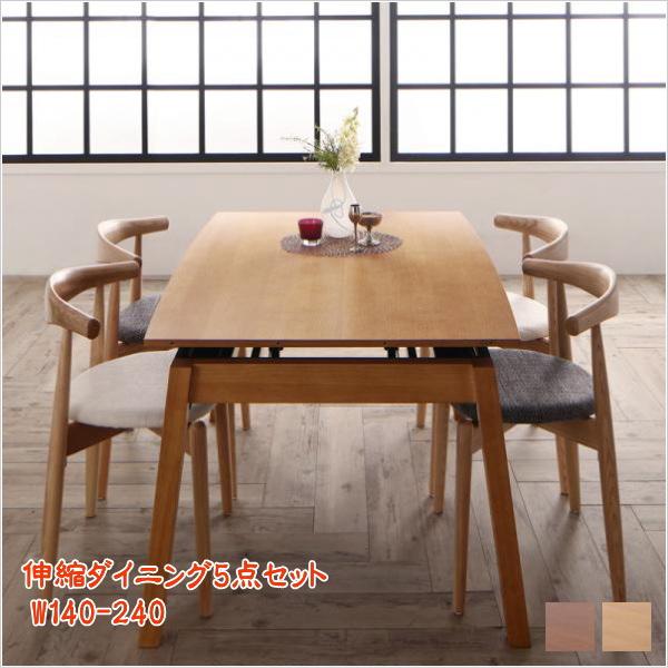 オーク材・ウォールナット材 北欧伸縮式ダイニング Jole ジョール 5点セット(テーブル+チェア4脚) W140-240  「ダイニング5点セット エクステンションテーブル スライド式 簡単伸縮式テーブル 美しいチェア」
