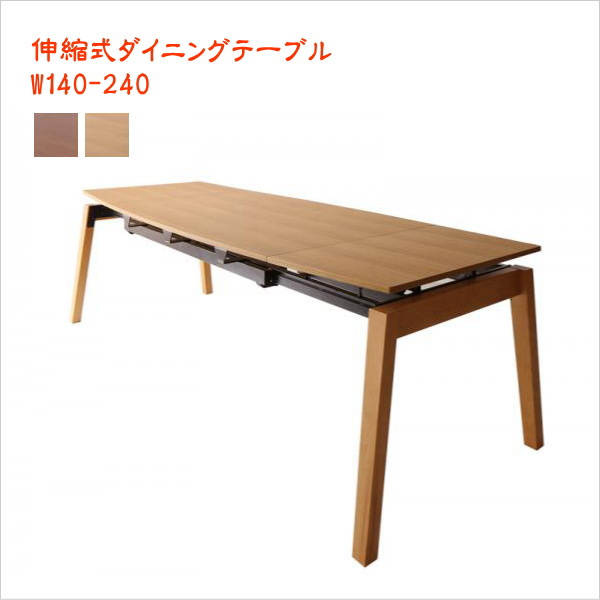 オーク材・ウォールナット材 北欧伸縮式ダイニング Jole ジョール ダイニングテーブル W140-240 「ダイニングテーブル エクステンションテーブル スライド式 簡単伸縮式テーブル」
