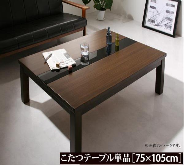 アーバンモダンデザインこたつ GWILT CFK グウィルト シーエフケー こたつテーブル単品 長方形(75×105cm)  美しい木目 木目×ブラックガラス&サテン ヒーター品質保証