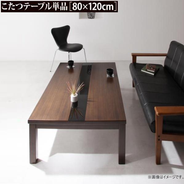 アーバンモダンデザインこたつ GWILT CFK グウィルト シーエフケー こたつテーブル単品 4尺長方形(80×120cm)  美しい木目 木目×ブラックガラス&サテン ヒーター品質保証