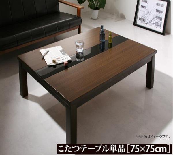 アーバンモダンデザインこたつ GWILT CFK グウィルト シーエフケー こたつテーブル単品 正方形(75×75cm)   美しい木目 木目×ブラックガラス&サテン ヒーター品質保証