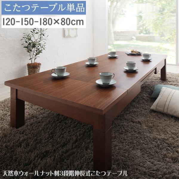 天然木ウォールナット材3段階伸長式こたつテーブル Widen-Wal ワイデンウォール こたつテーブル単品 長方形(80×120~180cm)  「家具 こたつテーブル 3段階 伸長式 ローテーブル リビングテーブル 木目」