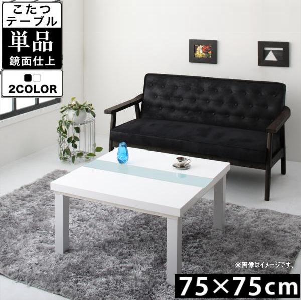 モノトーンスタイリッシュモダンデザインこたつ UNO FK ウノ エフケー こたつテーブル単品 鏡面仕上 正方形(75×75cm)  こたつテーブル 薄型フラット 美しい木目 UV塗装 オールシーズン リビング ローテーブル