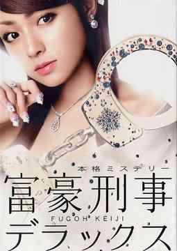 富豪刑事 デラックス DVD-BOX[DVD] / TVドラマ