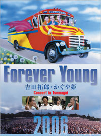 Forever Young Concert in つま恋[DVD] / 吉田拓郎&かぐや姫