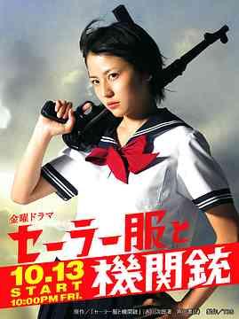 セーラー服と機関銃 DVD-BOX[DVD] / TVドラマ