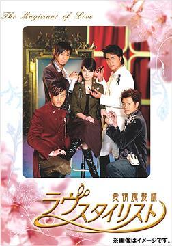 THE DVD-BOX MAGICIANS/ OF LOVE ラヴ スタイリスト 愛情魔髪師 愛情魔髪師 DVD-BOX II[DVD]/ TVドラマ, チアーズR店:8ad3efe2 --- sunward.msk.ru