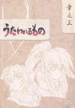 うたわれるもの DVD-BOX 章之三[DVD] / アニメ