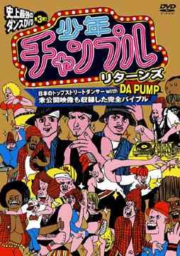 少年チャンプル ブランド品 リターンズ DVD PUMP 他 DA ブランド激安セール会場