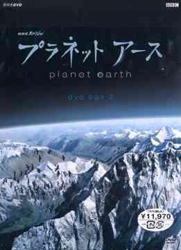 プラネットアース DVD-BOX 2[DVD] / ドキュメンタリー
