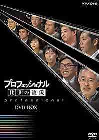 プロフェッショナル 仕事の流儀 DVD-BOX[DVD] / ドキュメンタリー