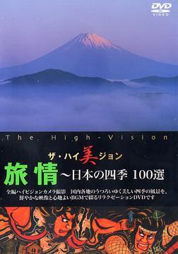 送料無料選択可 ザ ついに入荷 ハイ美ジョン 旅情 BGV 『1年保証』 ~日本の四季 DVD 100選