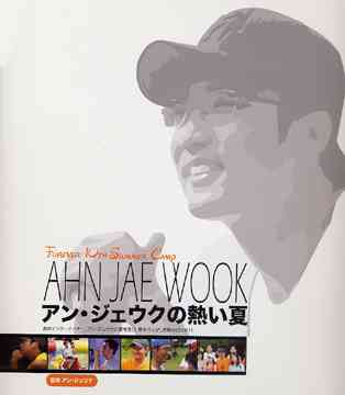 Forever 10th Summer Camp アン・ジェウクの熱い夏[DVD] / アン・ジェウク / ※ゆうメール利用不可