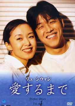 リュ・シウォン 愛するまで パーフェクトBOX Vol.4[DVD] / TVドラマ