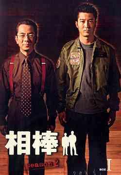 相棒 season 2 DVD-BOX 1[DVD] / TVドラマ