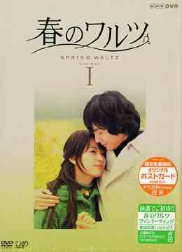 春のワルツ DVD-BOX 1[DVD] / TVドラマ