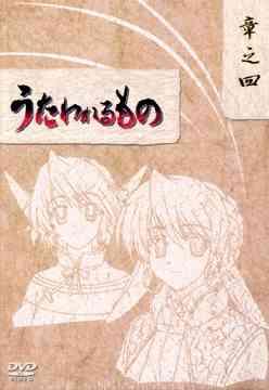 うたわれるもの DVD-BOX 章之四[DVD] / アニメ