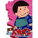 元祖天才バカボン スペシャル DVD-BOX II[DVD] / アニメ / ※ゆうメール利用不可