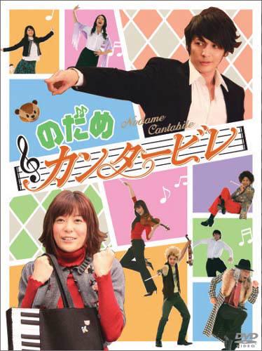 のだめカンタービレ DVD-BOX[DVD] / TVドラマ