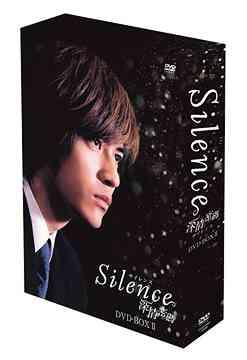 Silence ~深情密碼~ DVD-BOX II[DVD] / TVドラマ