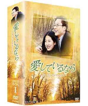愛しているなら DVD-BOX I -インターナショナル・ヴァージョン-[DVD] / TVドラマ