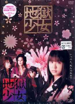 地獄少女 DVD-BOX[DVD] / TVドラマ