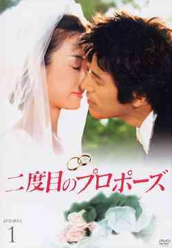 二度目のプロポーズ DVD-BOX 1[DVD] / TVドラマ