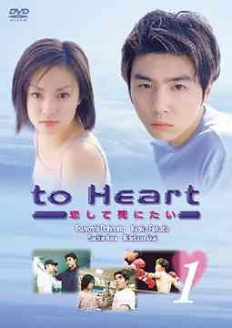 to Heart ~恋して死にたい~ DVD-BOX[DVD] / TVドラマ