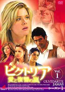 ビクトリア 愛と復讐の嵐 DVD-BOX シーズン1[DVD] / TVドラマ