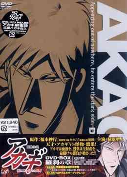 闘牌伝説アカギ DVD-BOX II 羅刹の章[DVD] / アニメ