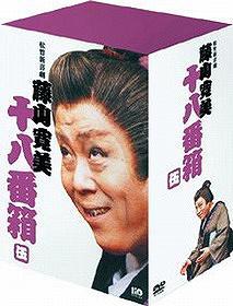 松竹新喜劇 藤山寛美 十八番箱 伍 DVD-BOX[DVD] / 舞台 (藤山寛美)