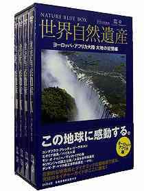 世界自然遺産 ヨーロッパ / アフリカ編[DVD] / 趣味教養