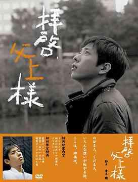 拝啓、父上様 DVD-BOX[DVD] / TVドラマ