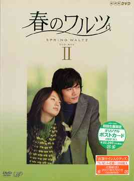 春のワルツ DVD-BOX 2[DVD] / TVドラマ