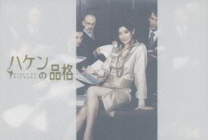 ハケンの品格 DVD-BOX[DVD] / TVドラマ