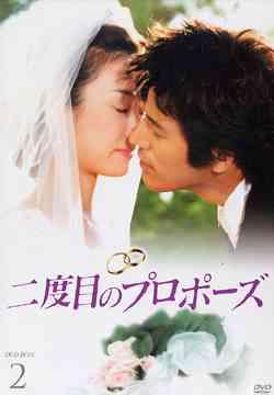 二度目のプロポーズ DVD-BOX 2[DVD] / TVドラマ