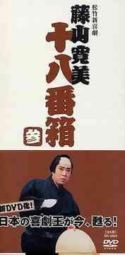 松竹新喜劇 藤山寛美 十八番箱 参 DVD-BOX[DVD] / 舞台 (藤山寛美)