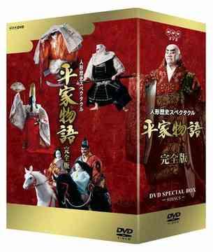 人形歴史スペクタクル 平家物語 完全版 DVD SPECIAL BOX[DVD] / 趣味教養
