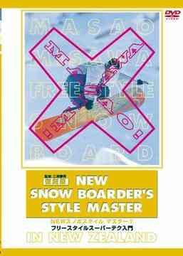 【送料無料選択可】 NEWスノボスタイル完全マスター (2) フリースタイルスーパーテク入門 復刻版 スノーボード VOL.2[DVD] / スポーツ