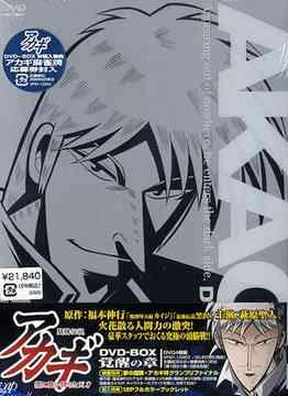 闘牌伝説アカギ DVD-BOX I 覚醒の章[DVD] / アニメ