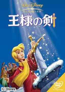 送料無料選択可 王様の剣 人気ブレゼント! ディズニー バーゲンセール DVD
