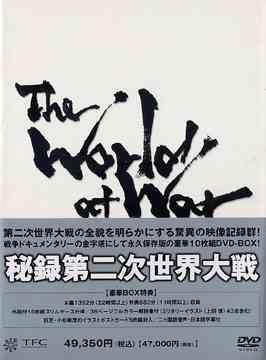 秘録・第二次世界大戦 DVD-BOX[DVD] / ドキュメンタリー