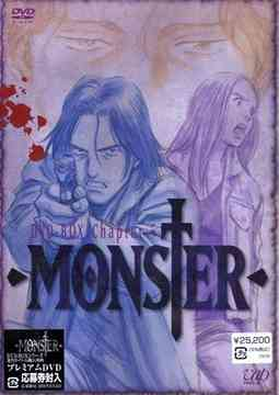 MONSTER DVD-BOX Chapter 5[DVD] / アニメ