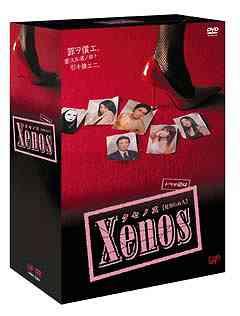 ドラマ24 Xenos (クセノス) DVD-BOX[DVD] / TVドラマ