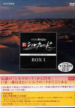 NHKスペシャル 新シルクロード 特別版 DVD-BOX I[DVD] / ドキュメンタリー