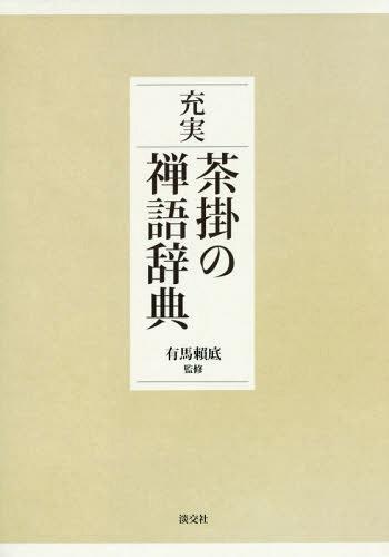 充実茶掛の禅語辞典[本/雑誌] / 有馬頼底/監修