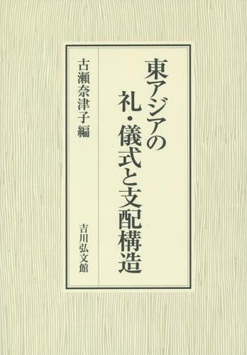 東アジアの礼・儀式と支配構造[本/雑誌] / 古瀬奈津子/編