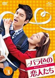 バラ色の恋人たち DVD-SET 3[DVD] / TVドラマ