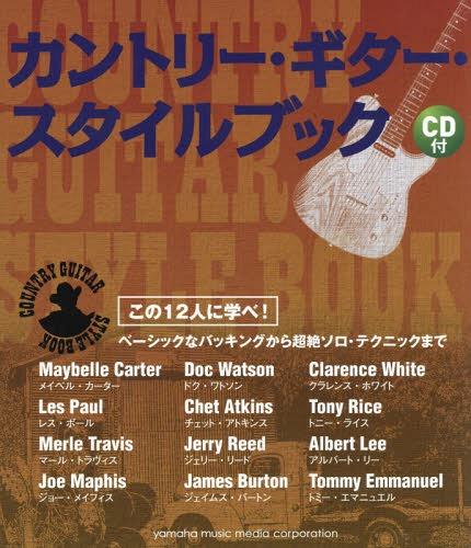 書籍のメール便同梱は2冊まで 全国一律送料無料 公式ストア 楽譜 カントリー ギター スタイルブック 雑誌 本 ヤマハミュージックメディア